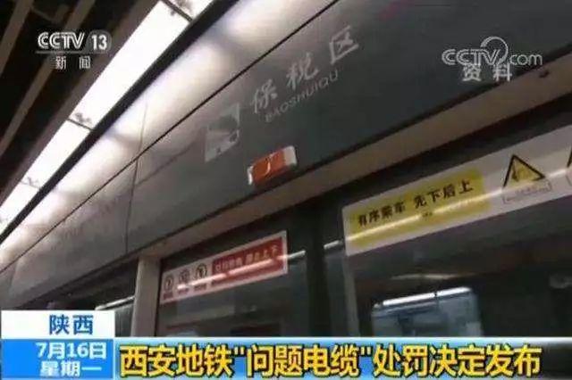 """西安地铁""""问题德赢ac米兰合作""""事件官员受贿细节:5年收受400余万春节""""红包"""""""