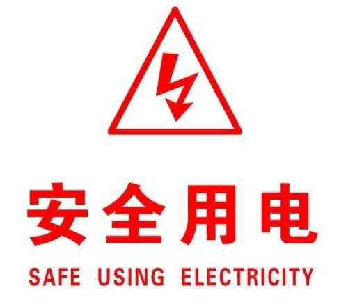 你知道哪些安全用电的知识?|vwin德赢娱乐网|主页德赢ac米兰合作超实用知识集合