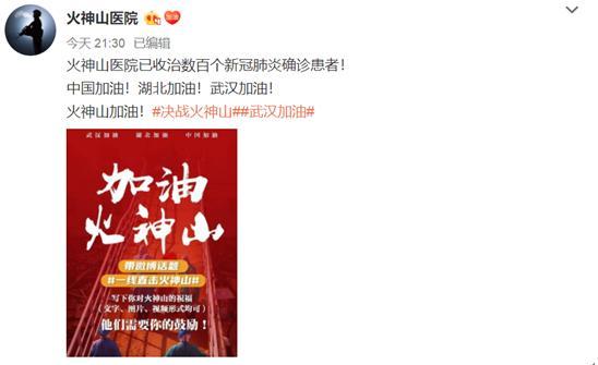 """火神山医院官微元宵节上线,网友送""""祝福"""":早日关门大吉!尽快消灭新冠病毒!"""